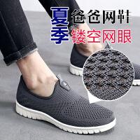 老北京布鞋男网鞋夏季休闲爸爸鞋中年透气网面鞋软底网眼大码男鞋