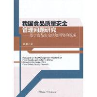 【二手书9成新】 我国食品质量安全管理问题研究费威著中国社会科学出版社9787516139424