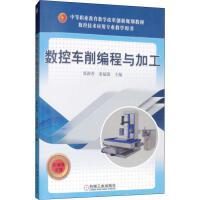 数控车削编程与加工 机械工业出版社
