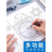 多功能尺子套装数学几何画圆椭圆模板考试考研量角器三角直尺平行