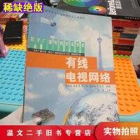 【二手9成新】有线电视网络刘剑波著中国广播影视出版社