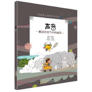 百变博士趣味科学全书7・声音:飘浮在空气中的幽灵