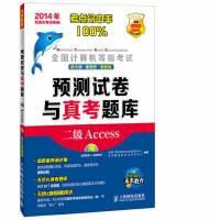全国计算机等级考试预测试卷与真考题库――二级Access