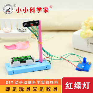 席德STEAM科学实验玩具红绿灯小学生科技小制作DIY材料益智玩具