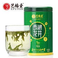 艺福堂茶叶 2018新茶绿茶 明前狮韵一级西湖龙井茶 春茶50g