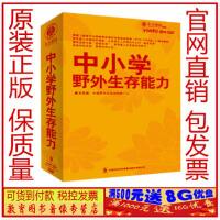 中小学野外生存能力 朱燕捷(4DVD)视频讲座光盘