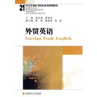 外贸英语(电子书)