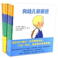 向幼儿园前进・小雷欧:全30册(礼盒装)