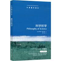 牛津通识读本:科学哲学(中英双语)