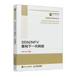 国之重器出版工程 SDN/NFV重构下一代网络