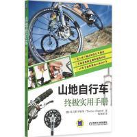 山地自行车终极实用手册 (德)托马斯・罗格纳(Thomas Rogner) 著;博客狮 译