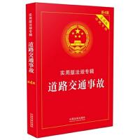 道路交通事故・实用版法规专辑(新4版)
