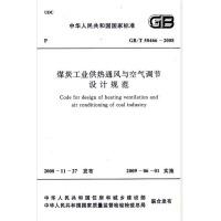 【通风与空调工程】GB/T50466-2008 煤炭工业供热通风与空气调节设计规范