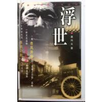 【二手旧书8成新】浮世 葛均义 中国文联出版社 9787505940710