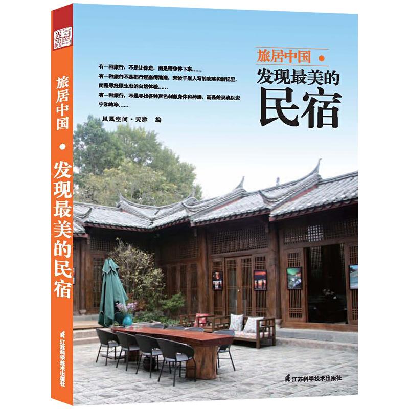 旅居中国 : 发现最美的民宿