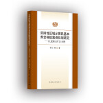 �困地�^城�l居民基本�B老保�U�I�Y�C制研究-(以武陵山片�^�槔�)