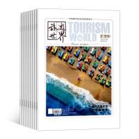 旅游世界杂志 旅游期刊杂志图书2019年11月起订全年订阅 共12期 地理旅游期刊杂志 旅游摄影书籍  杂志铺