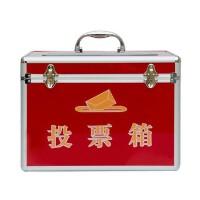 金隆兴B091 铝合金包边中号投票箱选票箱集票箱选举箱意见箱