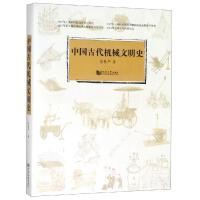 中国古代机械文明史 同济大学出版社有限公司