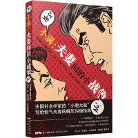 不满:夫妻间的小战争 广东花城出版社