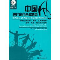 中国风现代流行合唱9首(附示范CD一张)