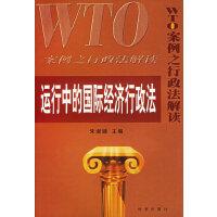 运行中的国际经济行政法