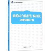 旅游综合监督行政执法法律法规汇编 中华人民共和国国家旅游局 编