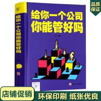 给你一个公司你能管好吗 商业企业公司经营管理书籍 团队组建 企业战略 决策制定 市场营销 企业文化等 企业管理书籍