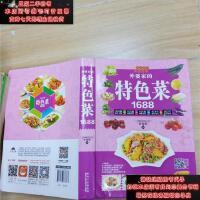 【二手旧书9成新】外婆家的特色菜16889787538888867