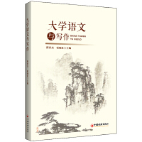 大学语文与写作 中国经济出版社