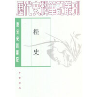 �H史(唐宋史料笔记丛刊)