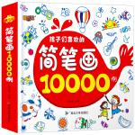 儿童简笔画大全 幼儿简笔画10000例一本全 儿童画画书启蒙0-3-4-6岁学画画入门涂色书