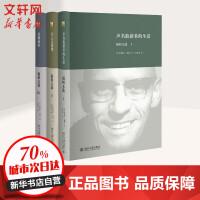 福柯文选(1-3套装) 北京大学出版社