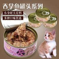 Madden 猫咪零食 猫罐头湿粮 吞拿鱼鱼宠物罐头 80g*24罐