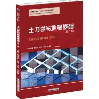 土力学与地基基础(第2版)/陈剑波 华中科技大学出版社