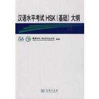 汉语水平考试HSK(基础)大纲