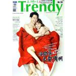 TRENDY偶像�INO.56-�]�P�S是�矍榘�&�}�Q�特�e企��港版 台版 繁体书