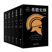 希腊史纲(精装全五册)
