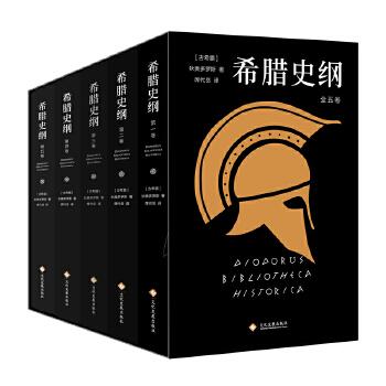 希腊史纲(精装全五册) 史家狄奥多罗斯与译有《罗马帝国衰亡史》的席代岳倾力打造的古希腊史学巨著,关于希腊古风时期、斯巴达、希波战争和伯罗奔尼撒战争、马其顿,展示了有别于古代三大史家希罗多德、修昔底德、色诺芬对希腊史的叙述。