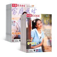 家庭医生保健书杂志 健康生活期刊图书2021年七月起全年订阅 养生书籍 杂志铺 杂志订阅
