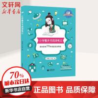 小学整本书阅读笔记 上海教育出版社