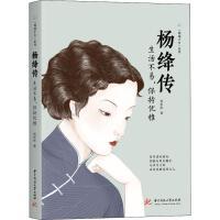 杨绛传 生活不易,保持优雅 华中科技大学出版社