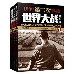 第二次世界大战全纪录(套装共4册)