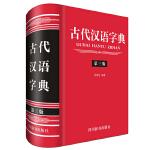 古代汉语字典(第三版)