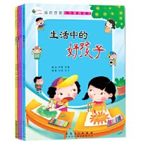 """我的首套礼仪教育绘本(全四册)――生活中的好孩子、生活中的好孩子、我是热情的小主人、有""""礼""""走遍天下"""
