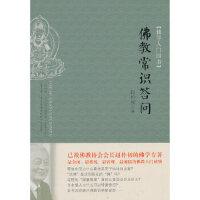 佛学入门四书 佛教常识答问(一本小书,带你走进佛教的大千世界)