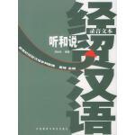 新世纪经贸汉语系列教程--听和说(录音文本+练习分册)