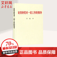 论坚持党对一切工作的领导 中央文献出版社