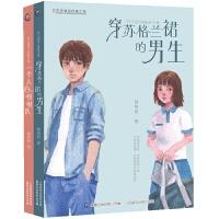 辫子姐姐美绘小说(2册)