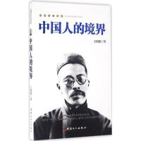 中国人的境界 王国维 著